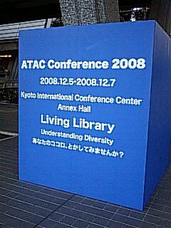ATAC2日目