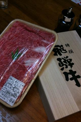 飛騨牛〜!